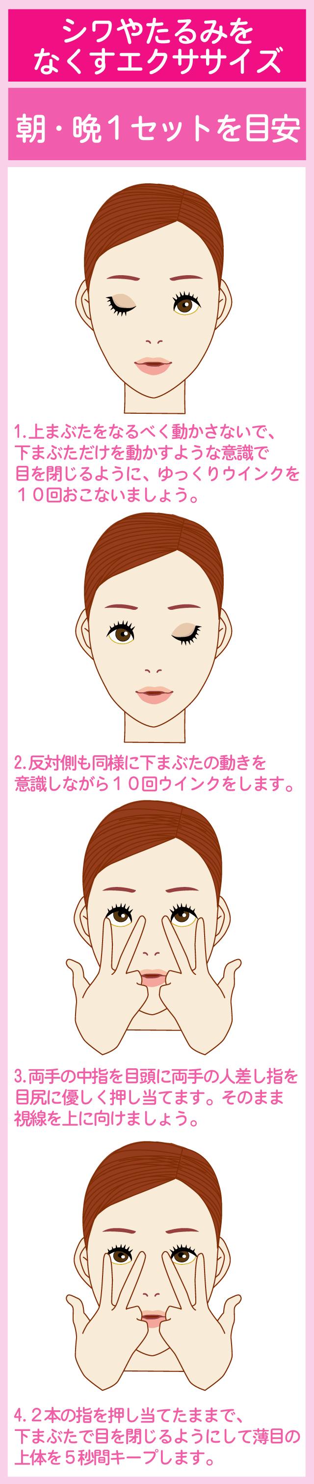 表情筋エクササイズ