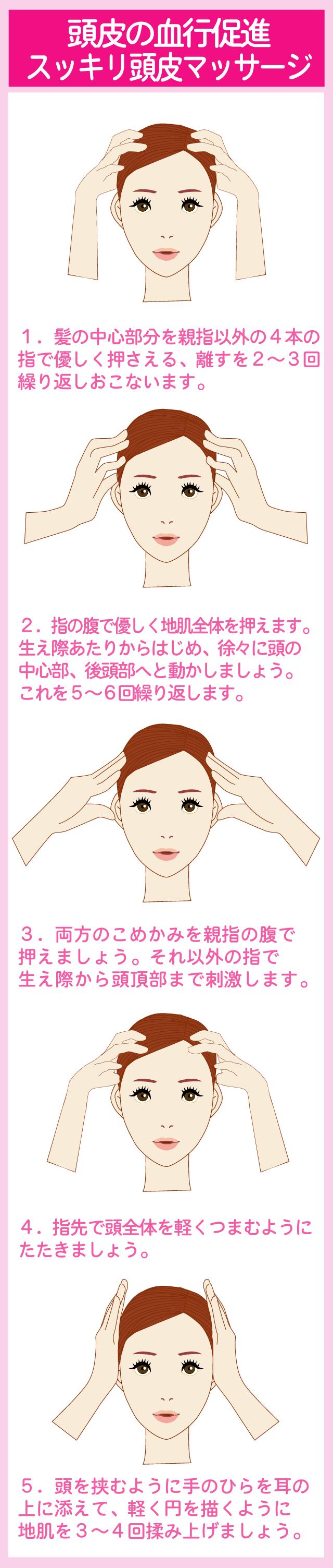 女性の薄毛にも効果的な頭皮のセルフスカルプマッサージ