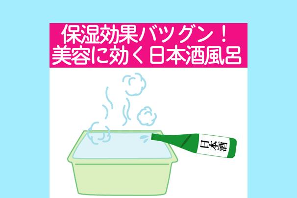 日本酒風呂で美肌に!身体を ...