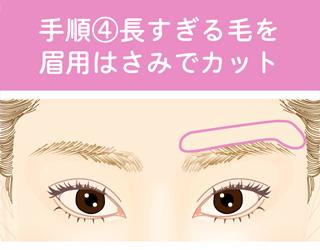 長い眉毛の処理