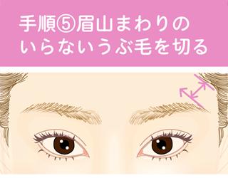 眉毛のうぶ毛の処理