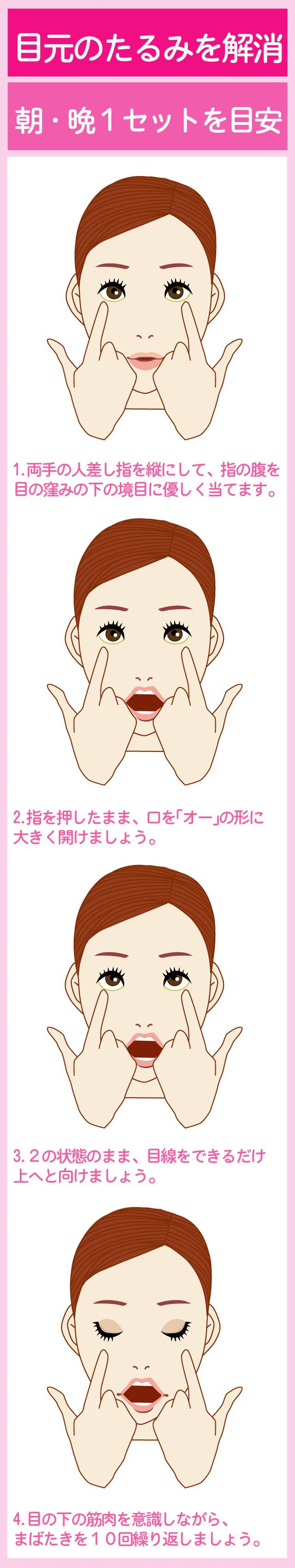 目元のたるみを解消するエクササイズ