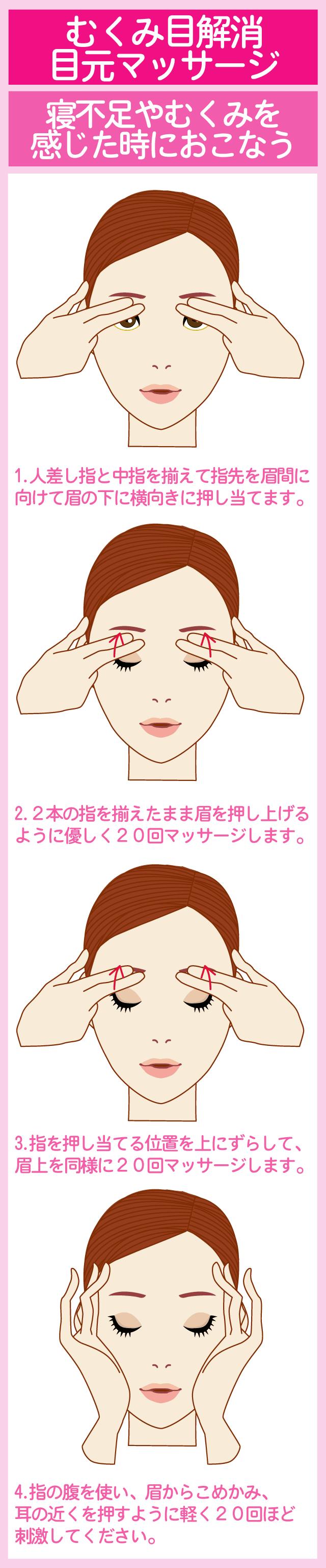 むくみ目を解消する目元のマッサージ