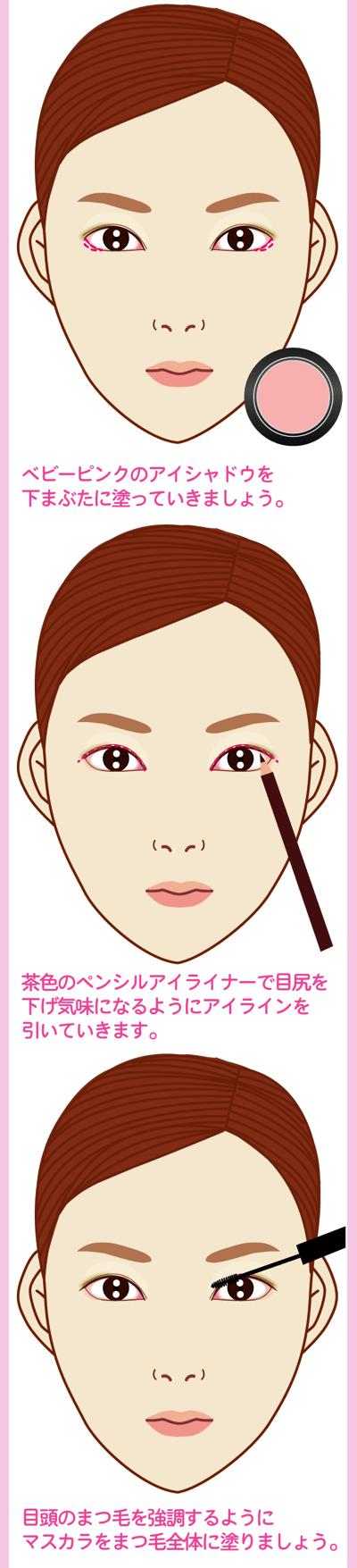 可愛く幼く見せるキュート童顔メイクテクニック3